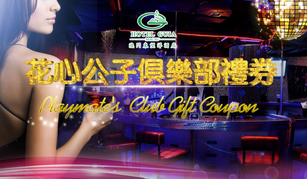 Playmate's Club Gift Coupon